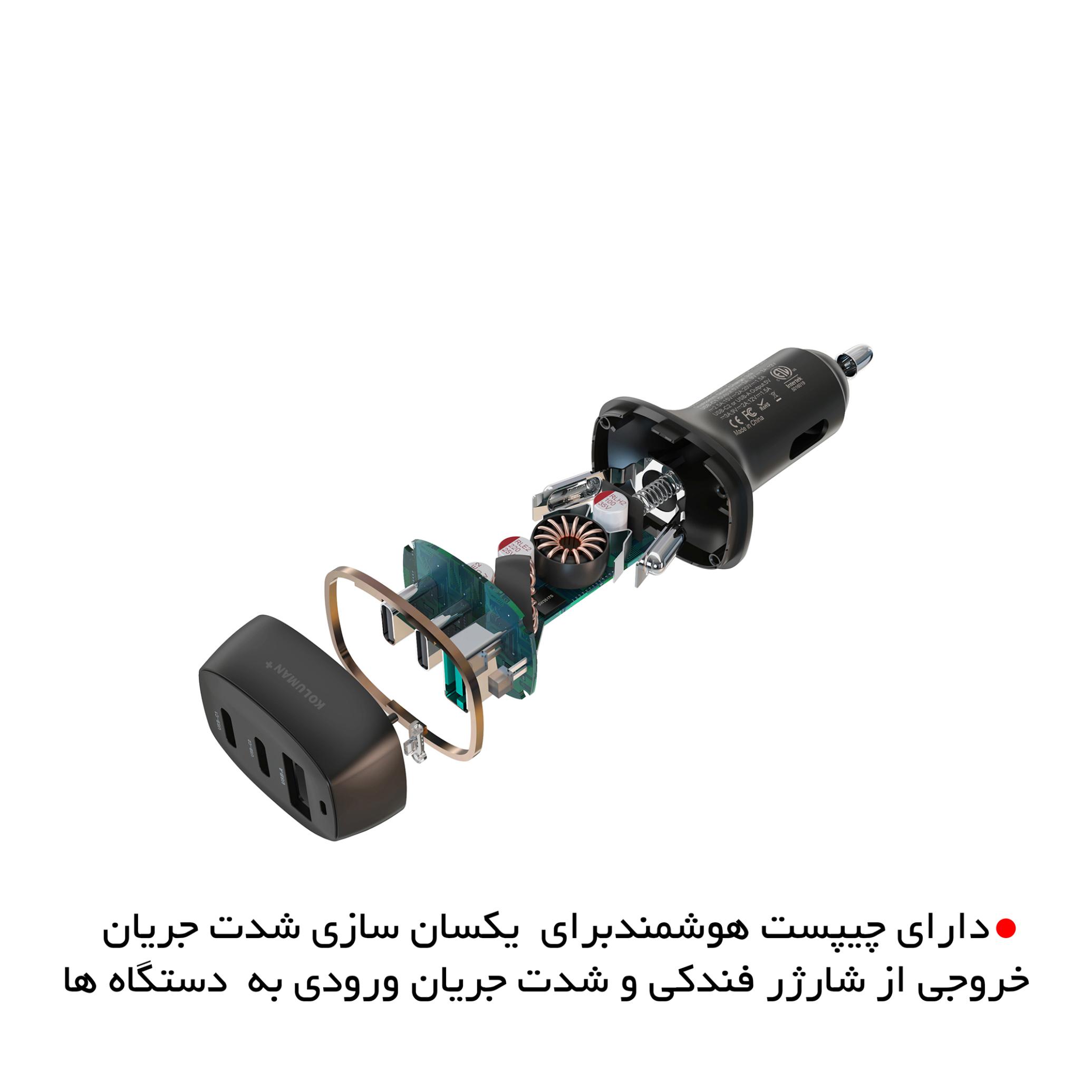 شارژر فندکی کلومن پلاس مدل G48CCA به همراه تکنولوژی شارژ سریع
