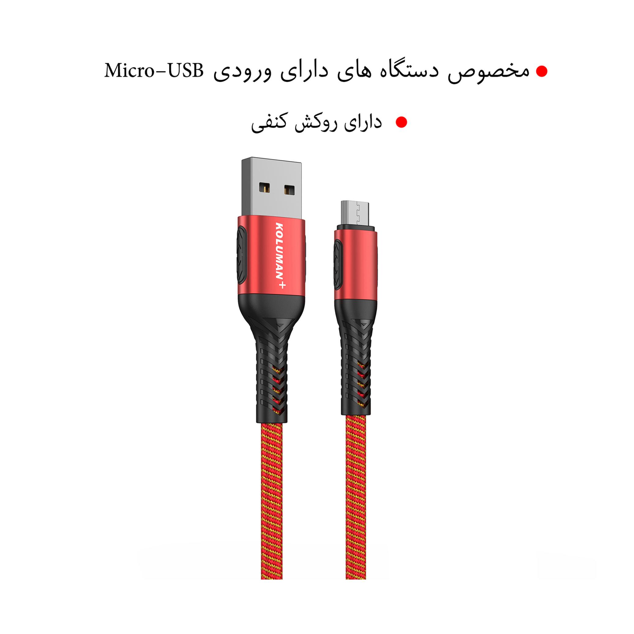 کابل تبدیل USB به microUSB کلومن پلاس مدل K9+