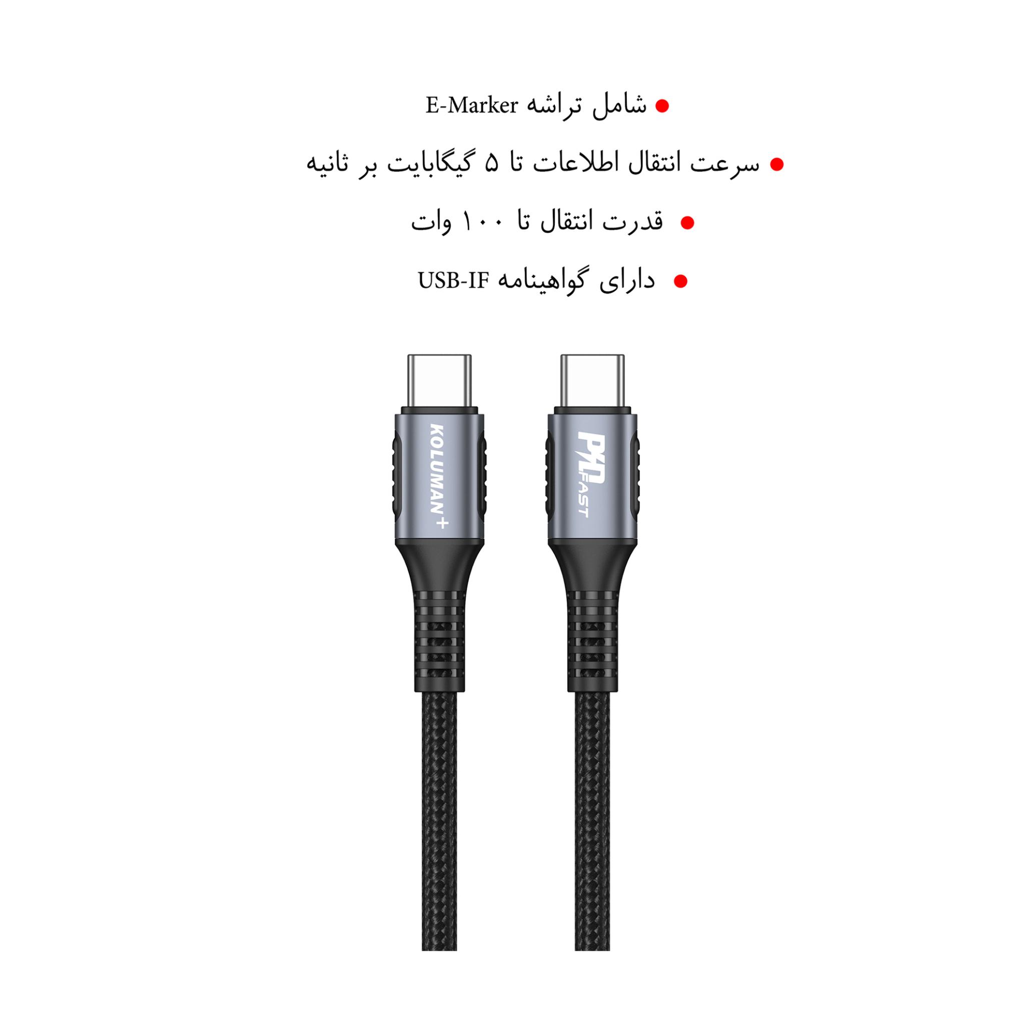 کابل تبدیل USB-C به USB-C3.1 Gen1 کلومن پلاس مدل K8+ طول یک متر دارای تراشه E-marker و پشتیبانی از فناوری PD و قابلیت ان