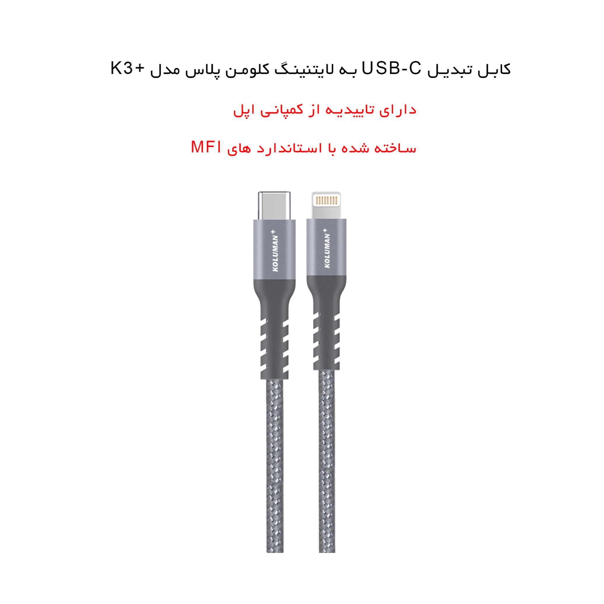 کابل تبدیل USB-C به لایتنینگ کلومن پلاس مدل +K3