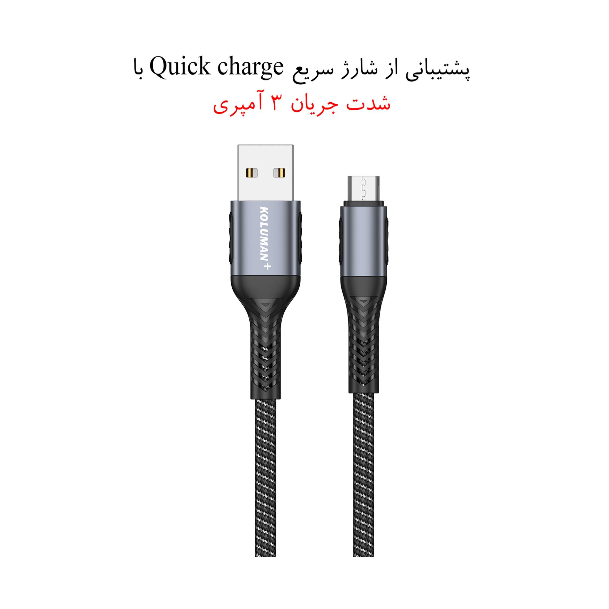 کابل تبدیل USB به microUSB کلومن