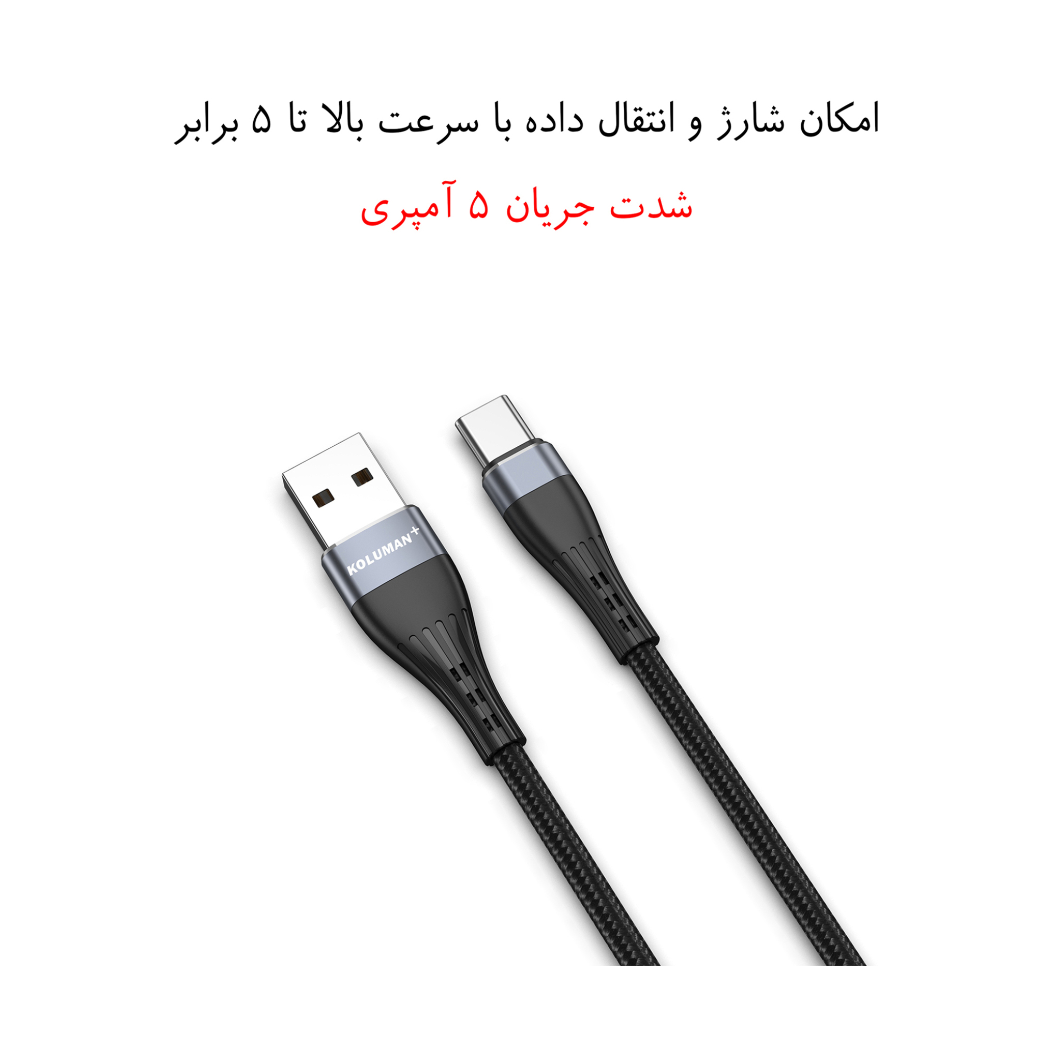 کابل تبدیل USB به USB-C کلومن پلاس مدل K11+