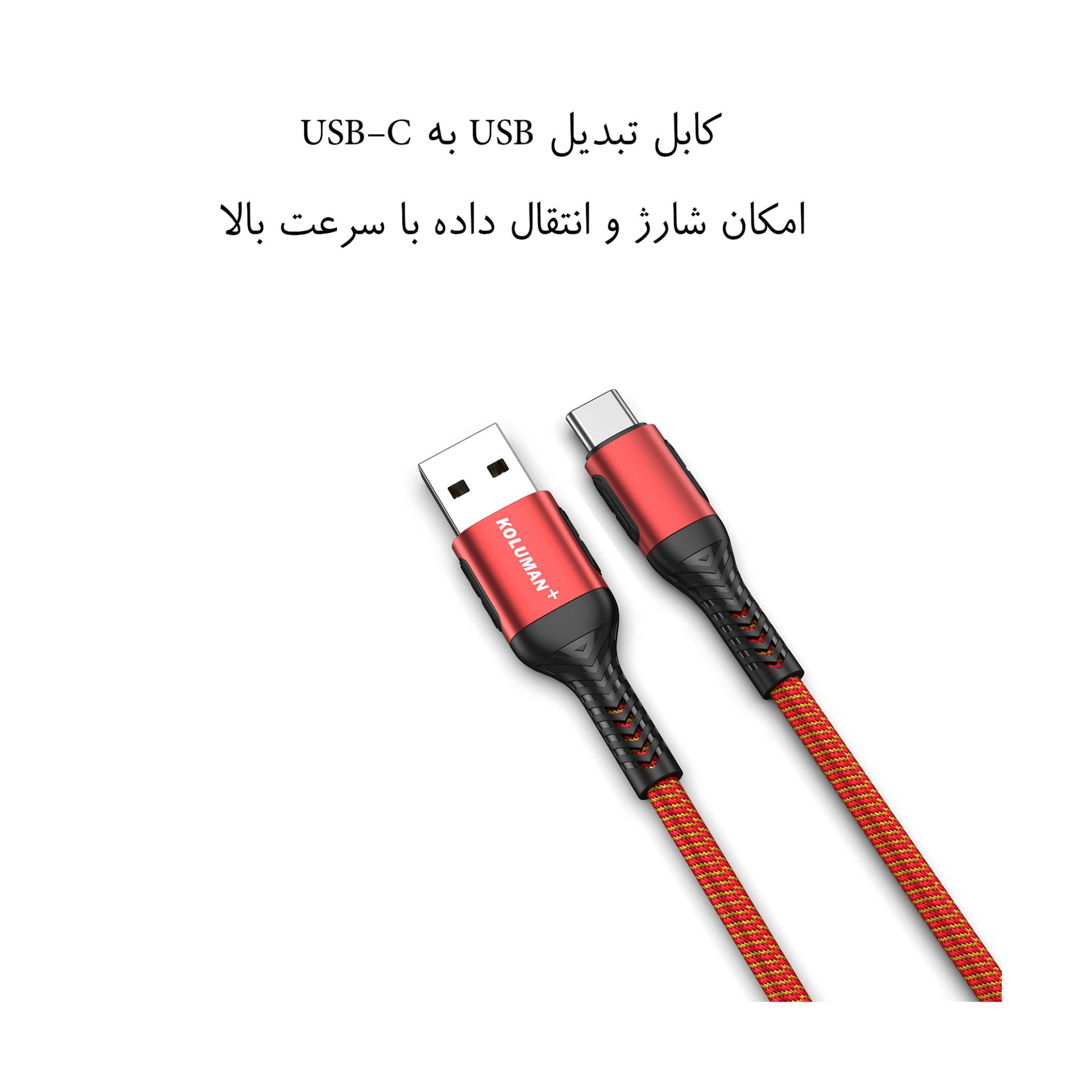 کابل تبدیل USB به USB-C کلومن