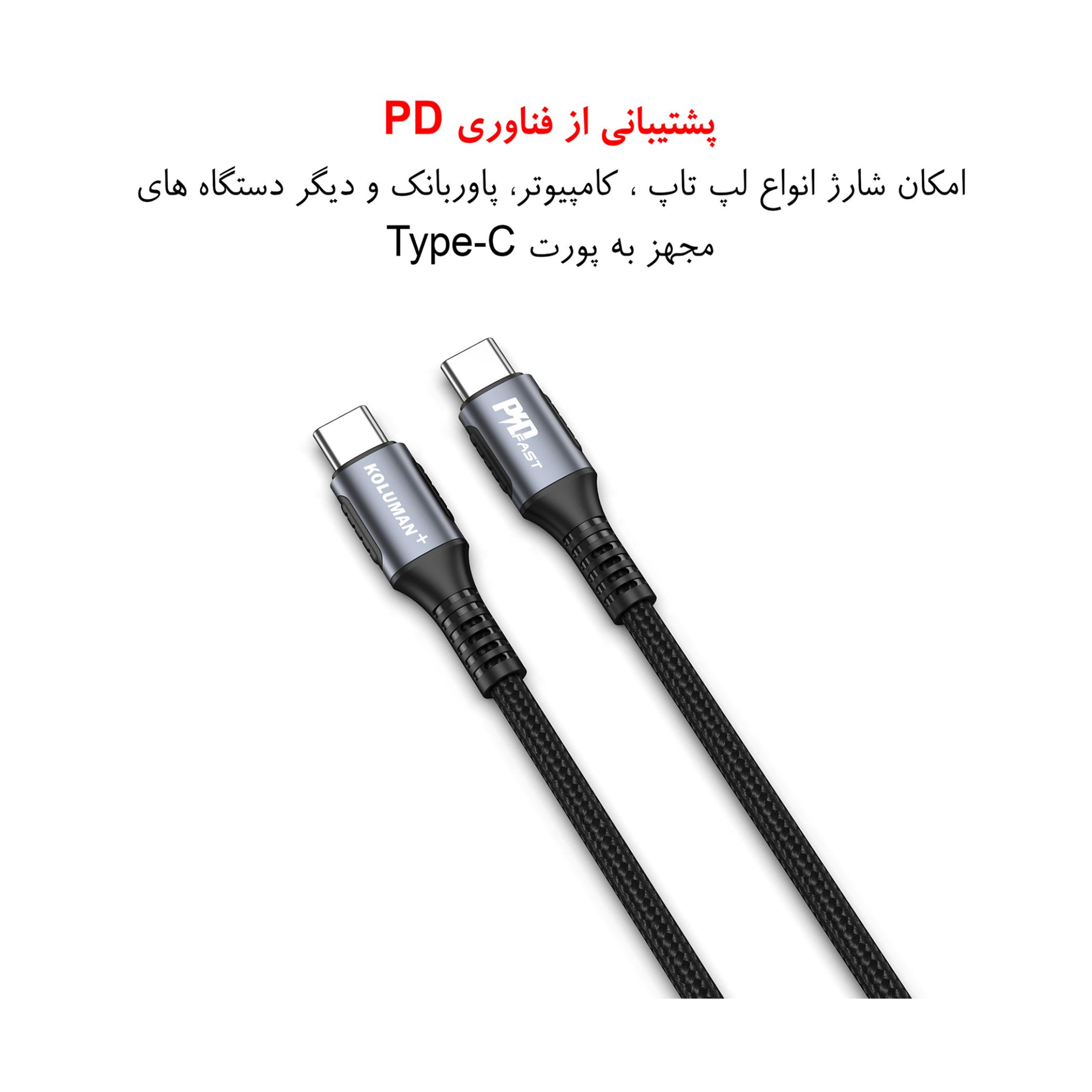 کابل تبدیل USB-C به USB-C3.1 Gen1 کلومن پلاس مدل K8+