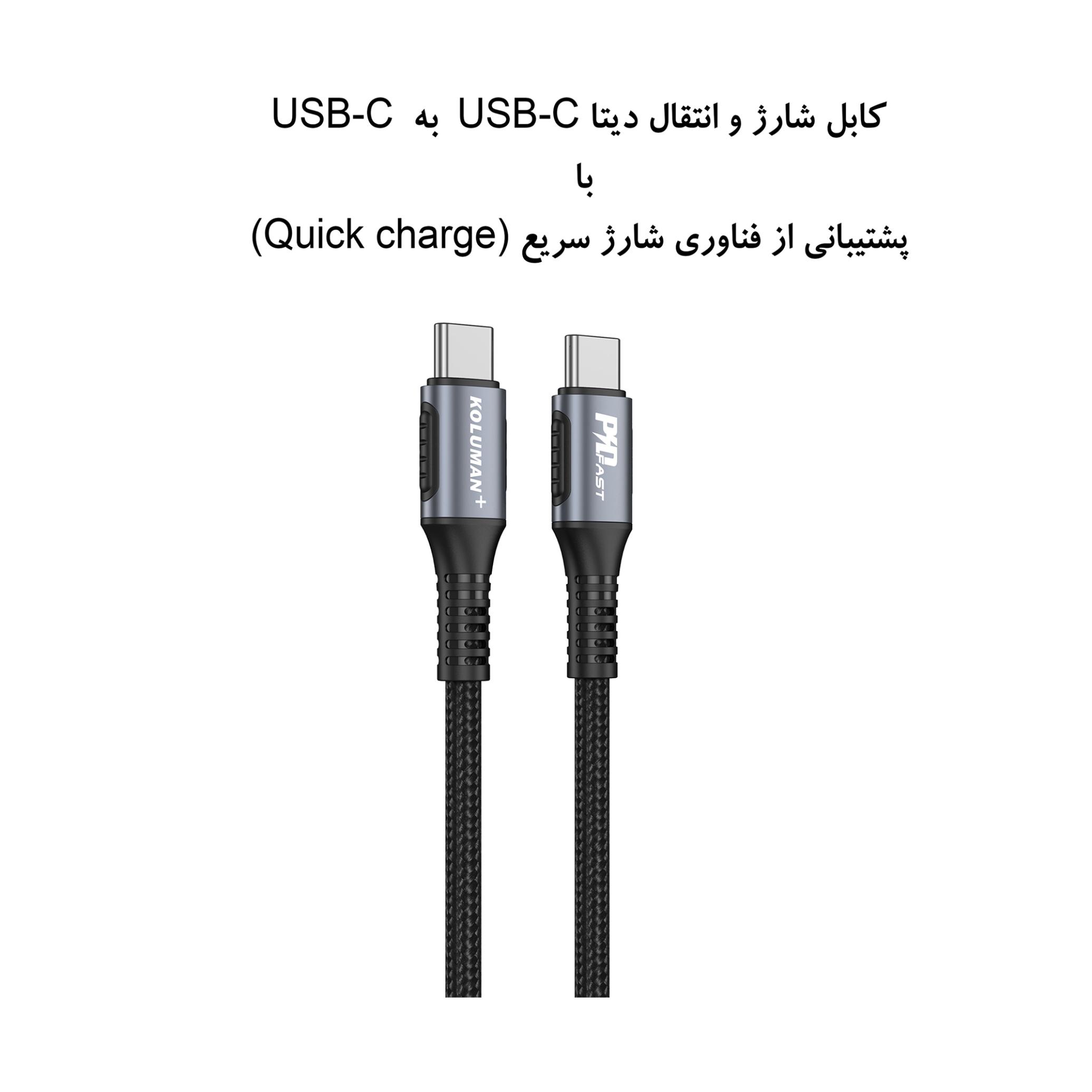 کابل تبدیل USB-C به USB-C3.1 Gen1 کلومن پلاس