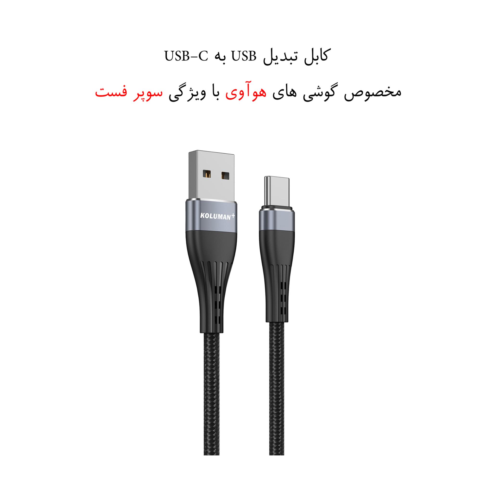کابل تبدیل USB به USB-C کلومن پلاس
