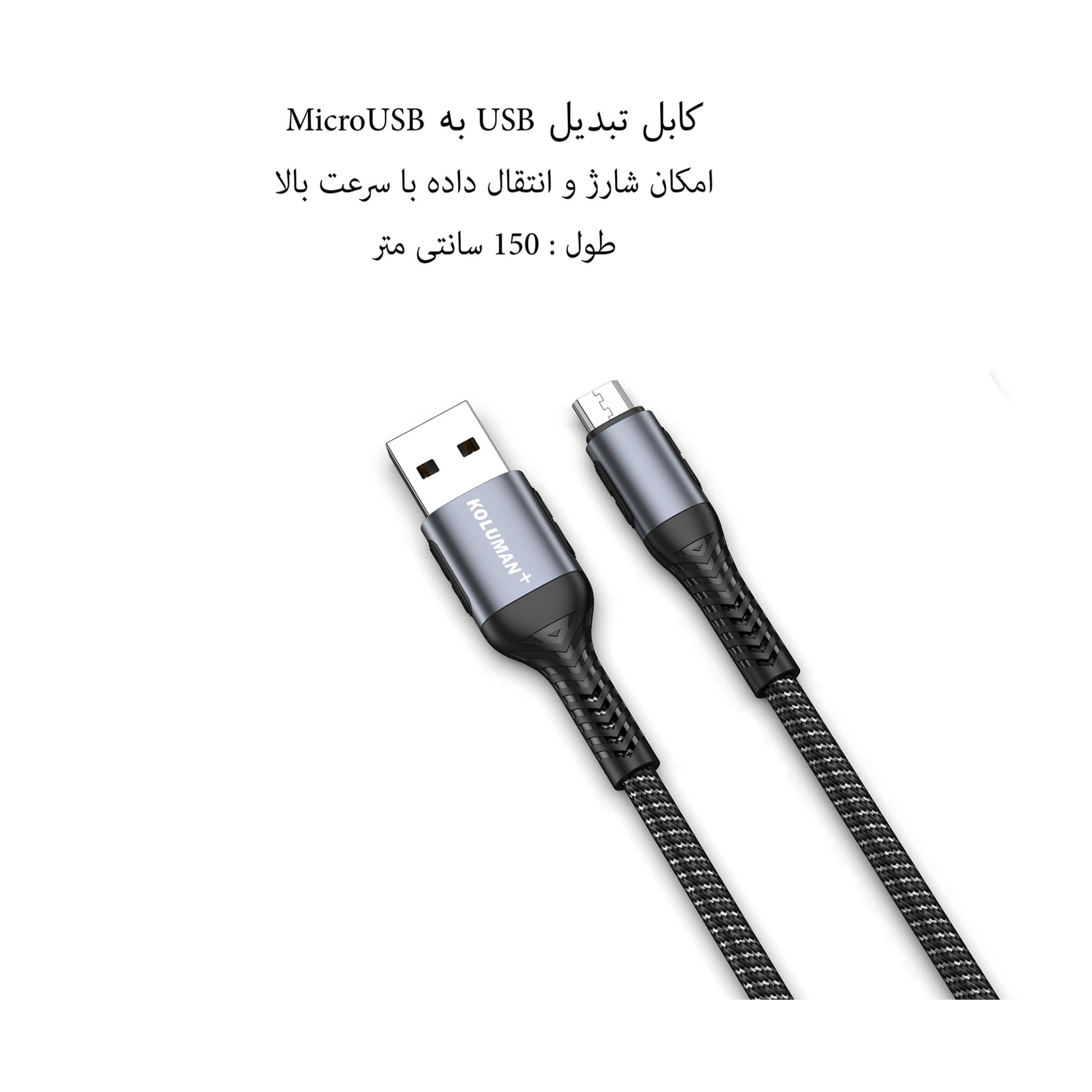 کابل تبدیل USB به microUSB کلومن پلاس